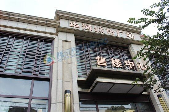 华海城市广场11月工程进度£º将于年底交付
