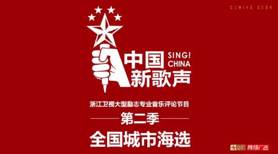 中国新歌声马鞍山复赛即将开启 选歌技巧全在这£¡