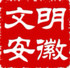 安徽文明网