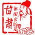 甘肃省新闻出版局