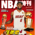 NBA特刊24秒