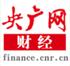 央广网财经