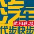 沈阳晚报汽车周刊