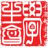 重庆邮电大学学生会