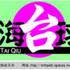 上海台球报