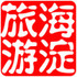 北京海淀区旅游发展委员会