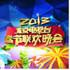 2013BTV春晚