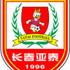 长春亚泰足球俱乐部