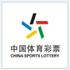 青海省体育彩票管理中心