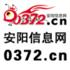 安阳信息网0372-cn
