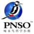PNSO啄木鸟科学小组