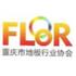 重庆市地板行业协会