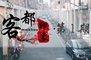 客都印象第1期:访梅城江北老街 寻最传统梅州味