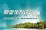 梅州楼盘全方位360°评测报告第1期:梅州富力城