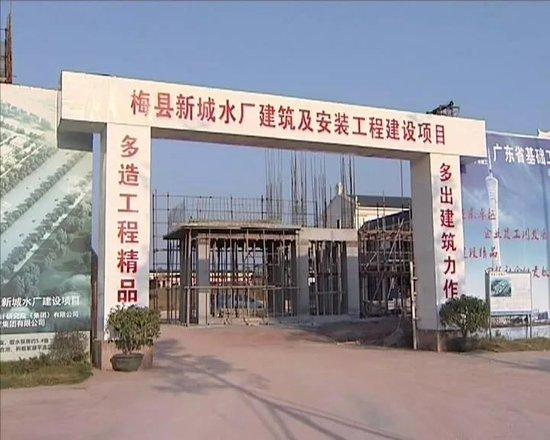 梅县新城水厂设备安装进入尾声 正全力冲刺通水目标