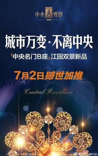 中央观邸7月2日中央名门B座131-169m²撼世加推