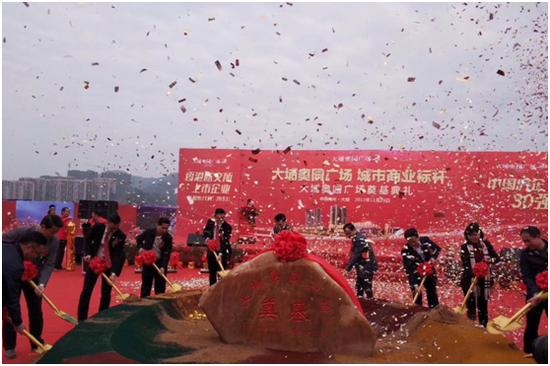 大型商业综合体来袭 大埔奥园广场奠基仪式隆重举行
