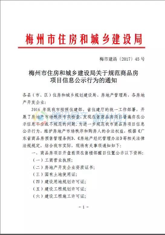 梅州市住建局关于规范商品房项目信息公示行为的通知