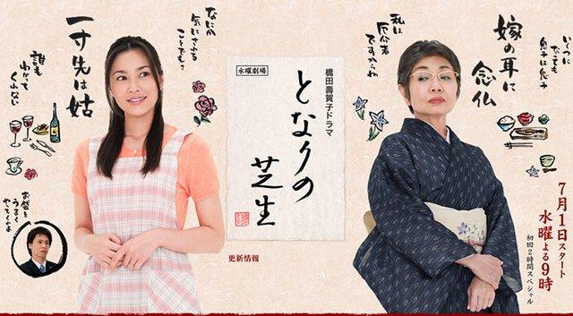 日剧《婆媳之战》海报