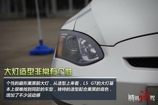 不到十万运动车型 腾讯试驾莲花L5 GT