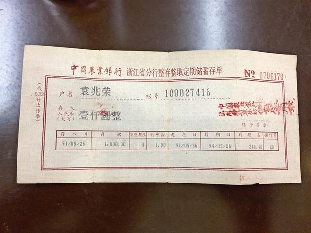 1000元在银行存了26年 为何利息仅100多元?