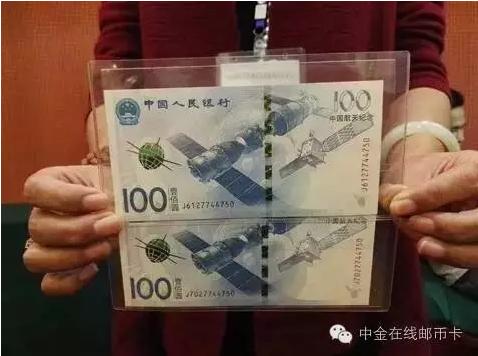 一对航天钞拍出10.3万元,玩号码的藏友笑了···