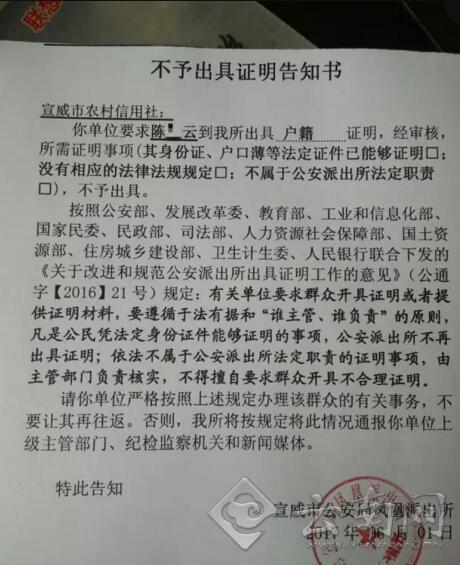 """银行让储户开证明被警方""""怼"""":再发生将通报纪委"""