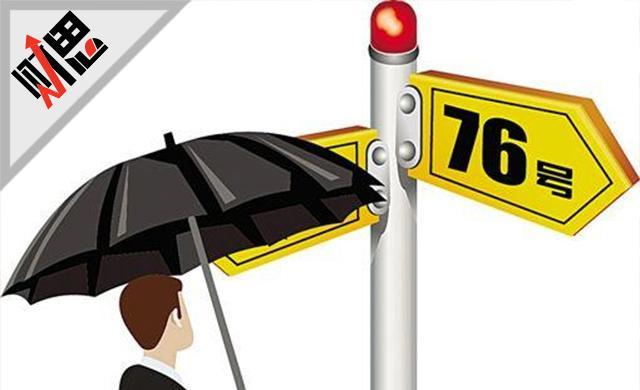 225款保险产品停售倒计时1天,赶快投保!全都是套路