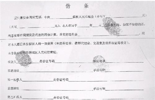 男子用褪色笔写借条11万元借据变成白纸(图)