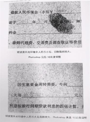 男子用褪色笔写借条 一小时后11万元借据变白纸