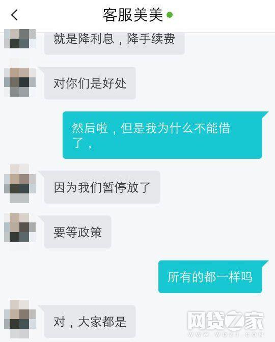 网友与客服的对话