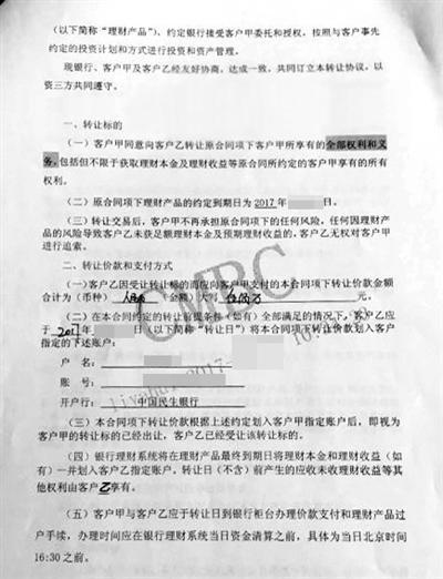 """民生银行回应""""假理财"""" 尚未发现""""萝卜章""""问题"""