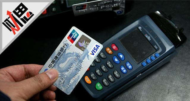 除了全额计息,信用卡还有哪些霸王条款?