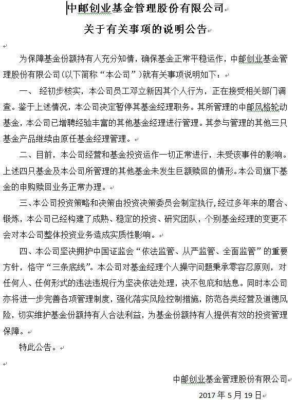 中邮基金投资总监邓立新被调查 公司已暂停其职务