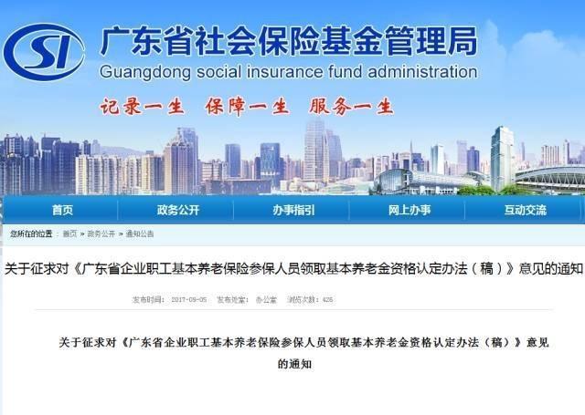 广东拟定职工退休年龄 这4种情况无法领到养老金