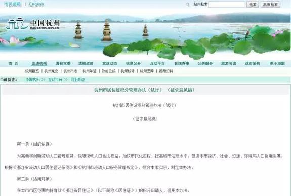 杭州市居住证积分政策来了!本科50分,买房40分