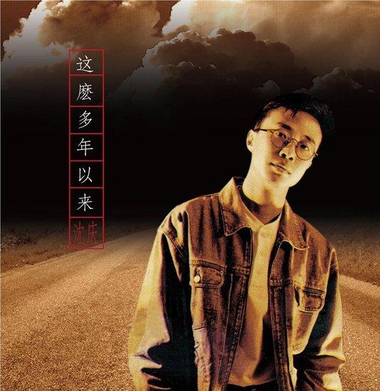 沈庆:致校园民谣的青春