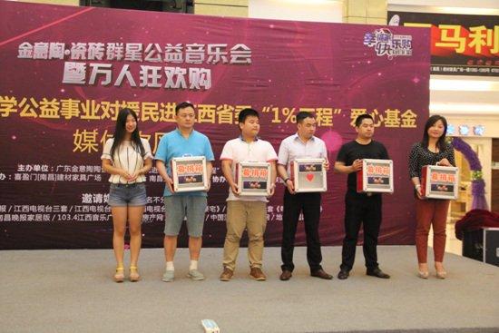 金意陶携手巫启贤等群星公益演唱 爱心对援媒体发布