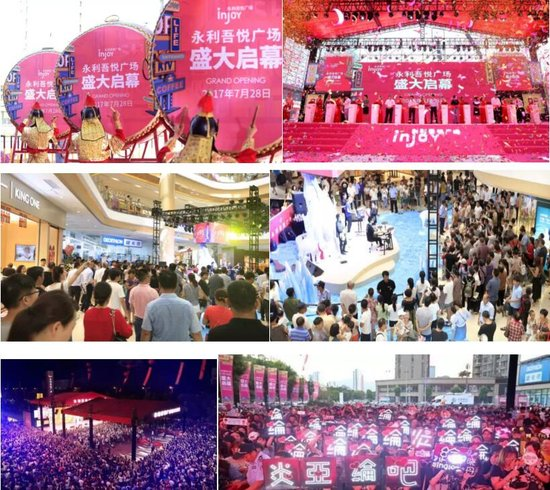长春,诸暨新城吾悦广场7.28同步盛大开业图片