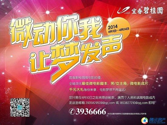 宜春碧桂园全城征集微电影剧本 寻找男女演员