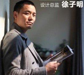 17号设计事务所设计总监——徐子明