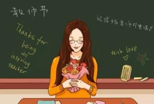 【新力禧园】教师节献礼!特别的爱给特别的你