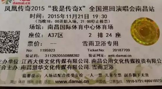购雪雨卫浴,赢凤凰传奇11月21日演唱会门票