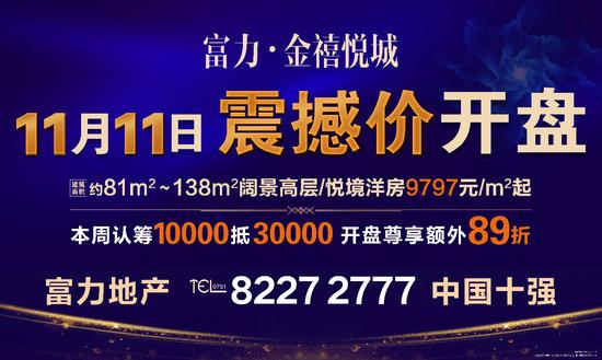 富力·金禧悦城双11开盘抢房节
