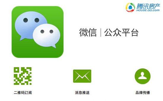微信公众平台推出生活频道本地资讯便民广场_