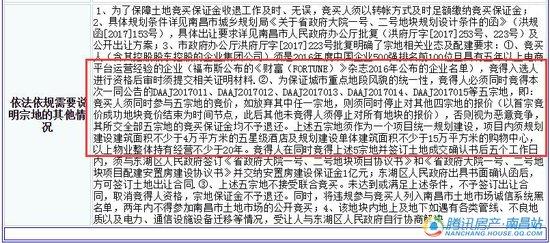 7月南昌10宗地块挂牌 起拍总价近39亿元