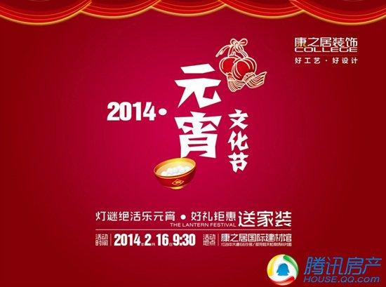 2014康之居装饰元宵文化节