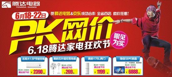 6月18号腾达电器PK网价 价格比网上更便宜