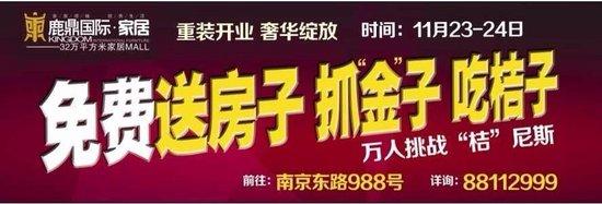 南昌鹿鼎国际家居23日重装开业 免费送房子