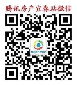 腾讯房产宜春站购房QQ群